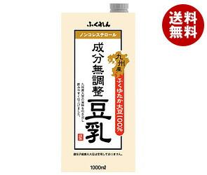 【送料無料】 ふくれん 九州産ふくゆたか大豆 成分無調整豆乳 1L紙パック×12(6×2)本入