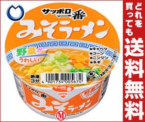 サンヨー食品サッポロ一番みそラーメンミニどんぶり47g×24個入