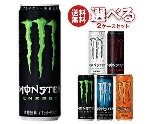 【ステッカー付きS】【送料無料】 アサヒ飲料 モンスター エナジー 選べる2ケースセット 355ml缶×48(24×2)本入 ※北海道・沖縄・離島は別途送料が必要。