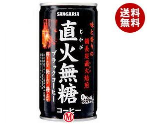 【送料無料】【2ケースセット】 サンガリア 直火無糖(ブラック)コーヒー 185g缶×30本入×(2ケース)