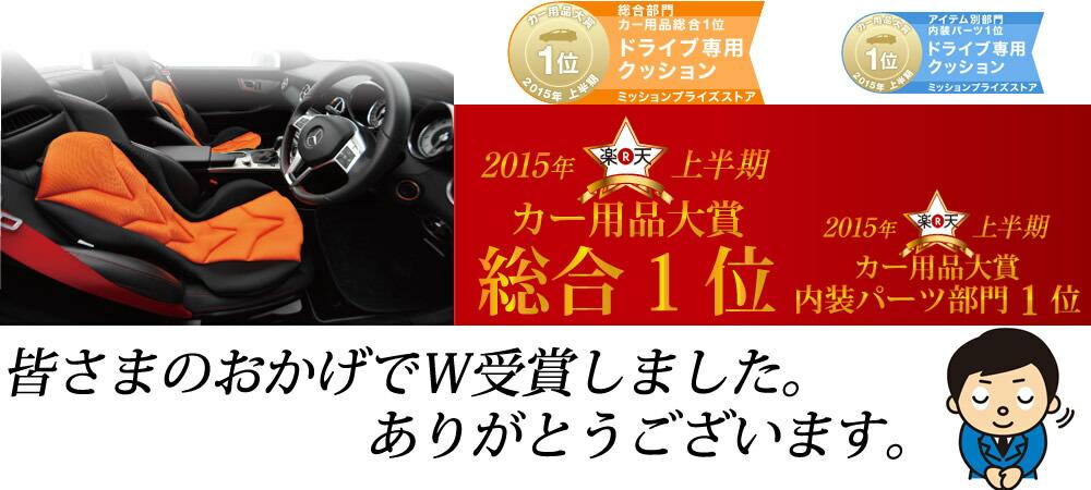 ミッションプライズストアは楽天カー用品大賞にて総合1位および内装パーツ部門1位を受賞しました!「車のシートに使える腰痛対策・疲労感軽減クッション:リバースポルト」