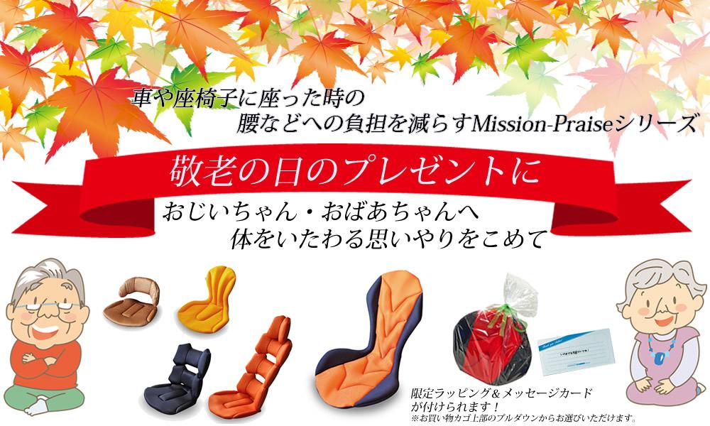 車や自宅で使える腰痛対策クッション:Mission-Praise敬老の日プレゼントキャンペーン