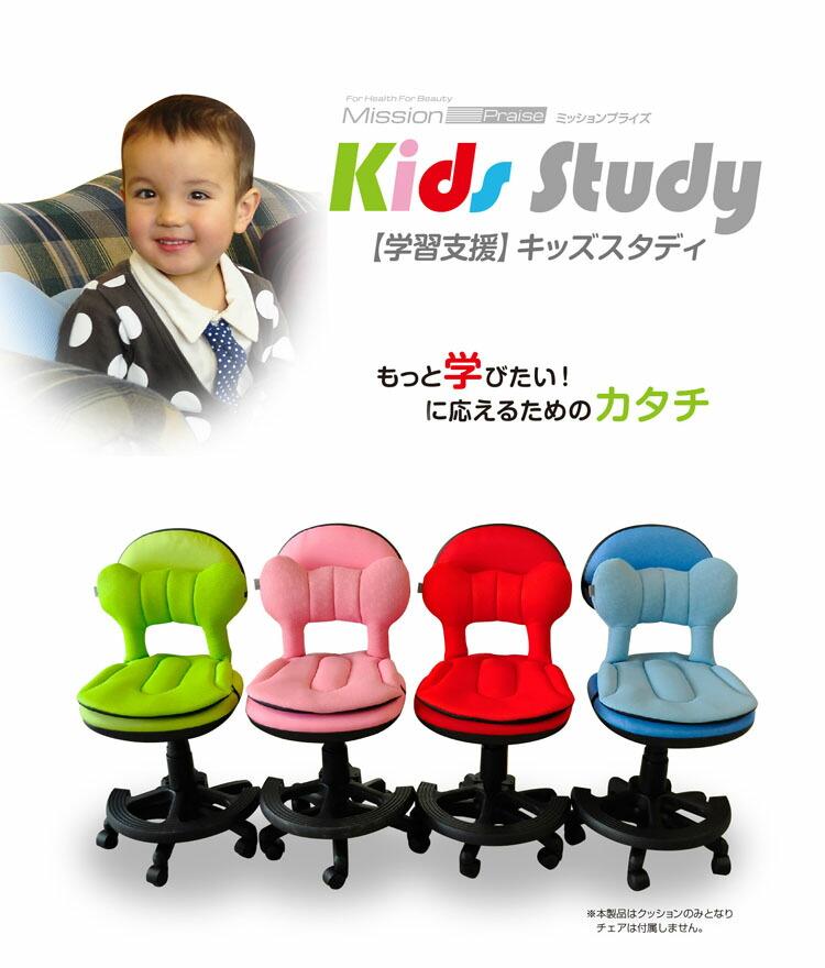 車 ドライブ 座いす 猫背 運転 シートクッション Kids Study 骨盤からサポート クッション 事務椅子 学習椅子 座椅子 送料無料 子ども シートカバー ドライブ ギフト 猫背 座いす 運転 シートクッション キッズスタディ