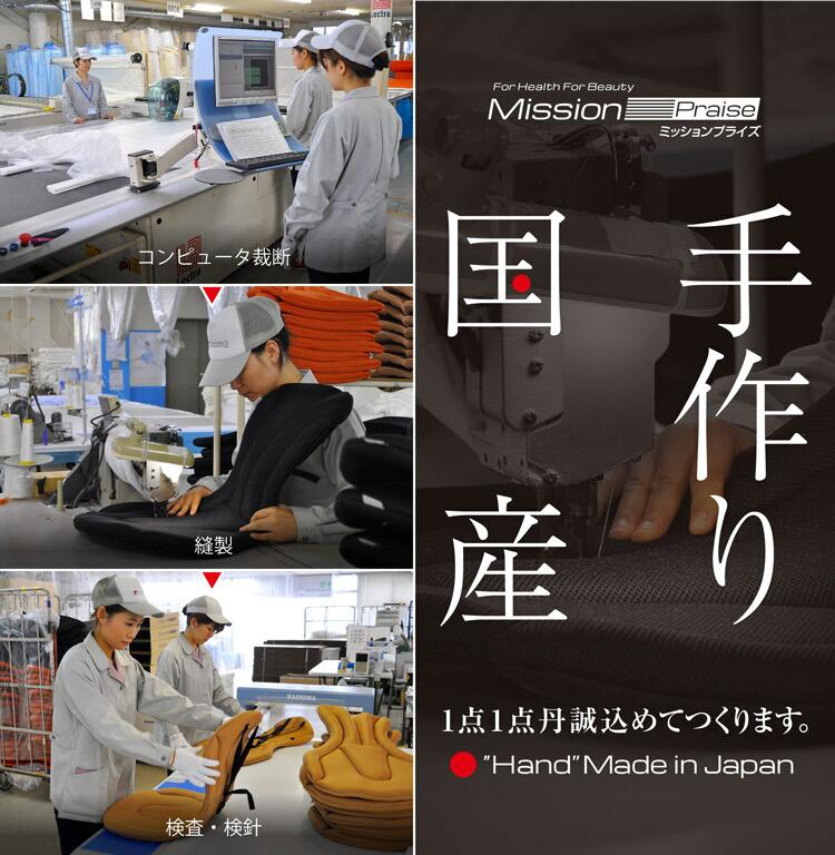 ミッションプライズシリーズは高品質で腰痛などの悩みを解決できるよう、ひとつひとつ日本国内で手作りしています。安心のジャパンクオリティを体感ください。
