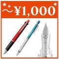 1000円以内