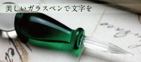 ルビナートのガラスペン