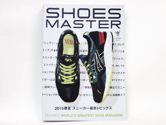 GOODS  SHOES MASTER vol.23 2015 SPRING/SUMMER  (shoes-master-23)