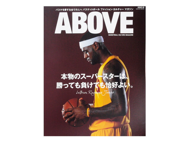 GOODS  ABOVE MAGAZINE vol.05  (above-05)GOODS  ABOVE MAGAZINE vol.05  (above-05)