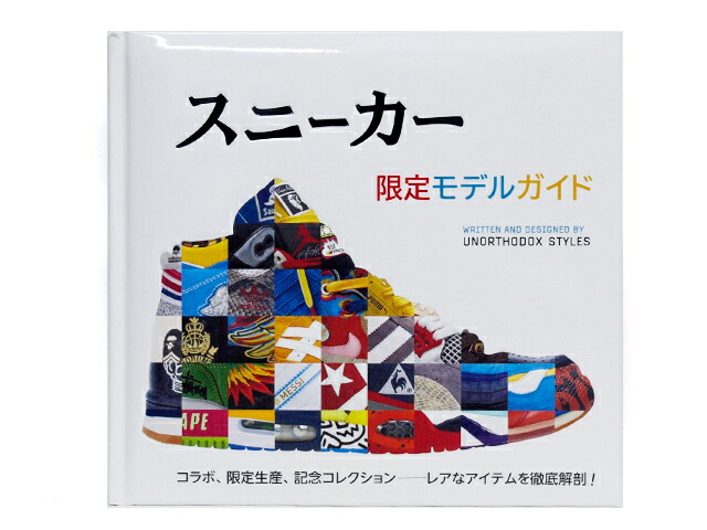 "GOODS  SNEAKERS ""THE COMPLETE LIMITED EDITIONS GUIDE""  (sneakers-Vol1)"