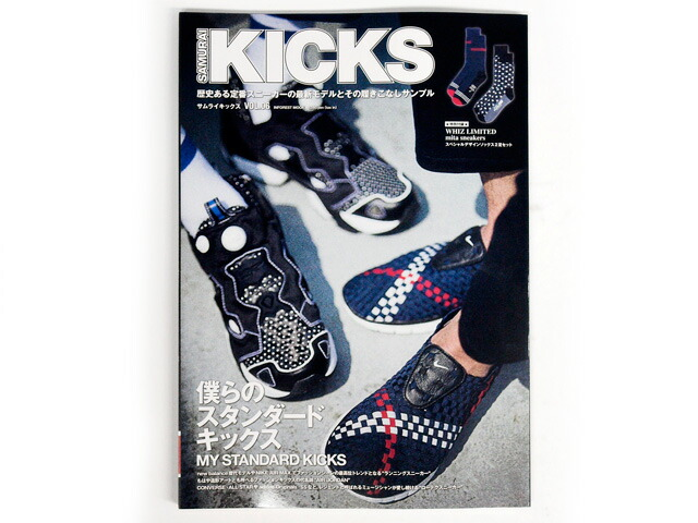 Samurai KICKS VOL.6
