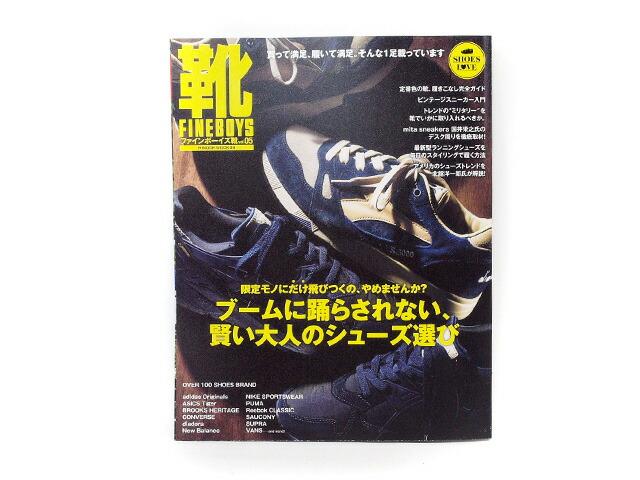 GOODS  FINEBOYS靴 vol.05  (fine-boys-05)