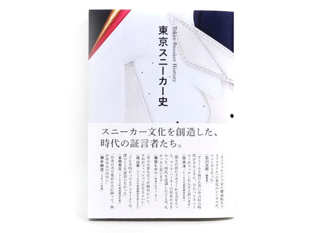 """GOODS  東京スニーカー史 """"Tokyo Sneaker History""""  (tokyosneakerhistory01)"""