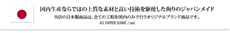 as super sonic