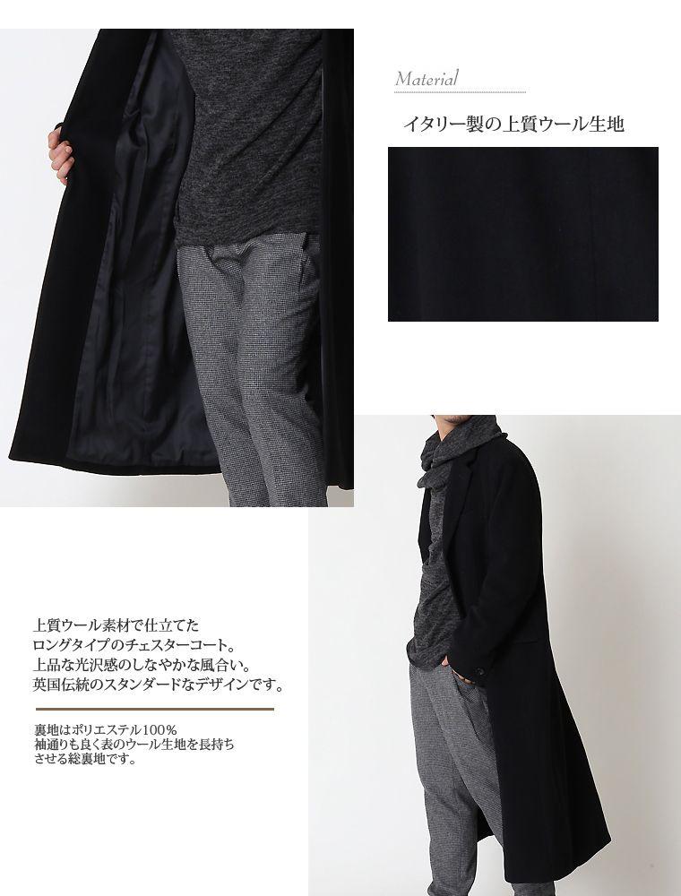 日本製ウールコート