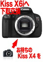 Canon EOS Kiss X6i ← X4 EOS Kiss Digital SLR leaf body upgrade