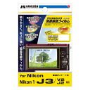"HAKUBA LCD protection film Nikon Nikon1 J 3 / V 2 / J 2 private ""1-3 business days after shipping,"