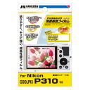"""Is going to send out"" a liquid crystalline protection film for ハクバ Nikon COOLPIX P310 digital cameras; fs3gm"