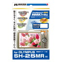 "317831 ""shipment"" fs3gm for exclusive use of liquid crystalline protection film OLYMPUS SH-25MR for HAKUBA digital cameras"
