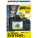 "Jakub DGF-ND3100 Nikon D3100 digital camera LCD protection film ""1 ~ 3 business days after shipping,"