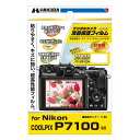 "Liquid crystalline protection film ""shipment fs3gm for ハクバ Nikon COOLPIX P7100 digital cameras after the 1~3 business day"""