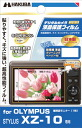 "Hakuba OLYMPUS XZ-10 only LCD protection film ""instant delivery-2 business days after shipping ' for a digital camera LCD protector JAN:4977187319187fs3gm"