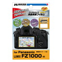 "Liquid crystalline protection film MarkII ""shipment"" [fs04gm][02P11Aug14] for exclusive use of HAKUBA Panasonic LUMIX FZ1000"