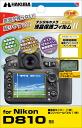 ハクバ Nikon D810 전용 액정 보호 필름 MarkII 『 1 ~ 2 영업일 후 배송 』 DGF-ND810 [fs04gm] [02P06Dec14]