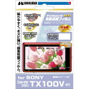 Liquid crystalline protection film fs3gm for ハクバ Sony Cyber-shot DSC-TX100V digital cameras