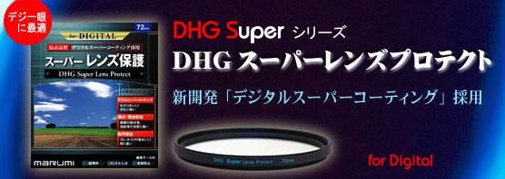 スーパーDHGフィルター