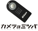 Nikon 리모콘 ML-L3 삼각대 사용 시 출시 작업에 유용한 4960759022233