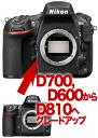 Nikon D810 Nikon ← D700 or D600 digital single-lens reflex camera body upgrading [fs04gm][02P21Aug14]