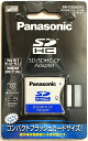 Panasonic BNCSDACP3 SDHC card into the CF card Compact Flash card adapter fs3gm