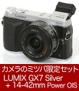 "[Wrapping case, spare battery, eyecup] Panasonic LUMIX GX7 Silver + GX14-42mmF3.5-5.6ASPH./POWER O I s. Black (H-PS14042M) Set DMC-GX7C ""immediate delivery-2 business days after shipping, compact zoom lens comes with mirrorless interchangeable lens"