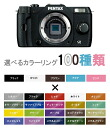 "PENTAX Q10 body kit order colors made to order ""delivery two weeks' fs3gm"