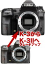 Pentax k-3 → K-3II digital SLR an SLR body upgrade [fs04gm] [03P19May15]