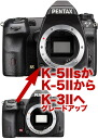 Pentax K-5II/K-5IIs-K-3II digital SLR an SLR body upgrade [fs04gm] [03P19May15]