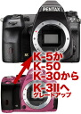 Pentax K-50/K-30/K-5-K-3II digital SLR an SLR body upgrade [fs04gm] [03P19May15]