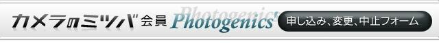 カメラのミツバ 会員Photogenics' 申し込み、変更、中止フォーム