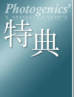 Photogenics' 特典