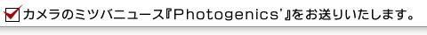 カメラのミツバニュース「Photogenics'」をお送りいたします。