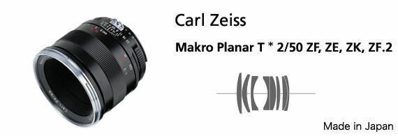 CarlZeiss Makro-PlanarT*F2/50mm