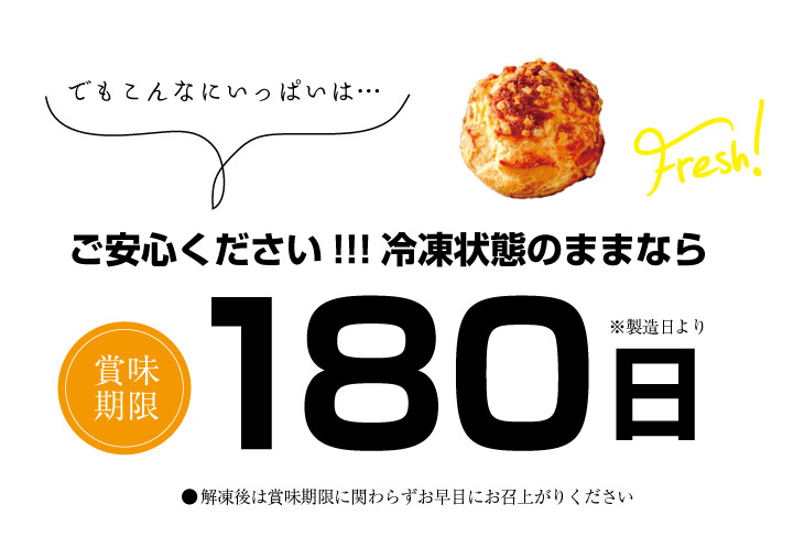 賞味期限180日