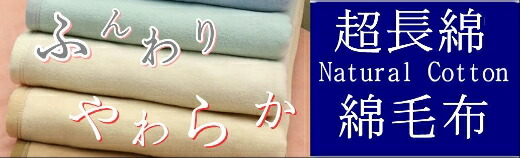 超長綿綿毛布
