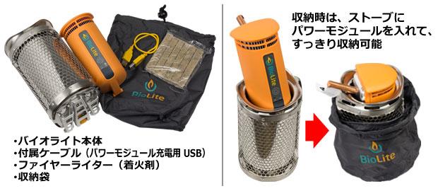 BioLite(�Х����饤��)���ʳ��Ѥȥ��������