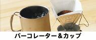 パーコレーター&カップ