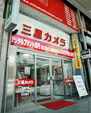 神田町本店