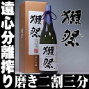 1,800 ml of otter festival (nerdy) pure rice size brewing sake from the finest rice centrifugal separation polishing 23%