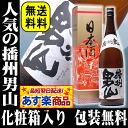 Hyogo sake banshu otokoyama 1.8 L packaging free! Gift