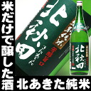 Famous sake north 1.8L 20% of Akita OFF who got tired