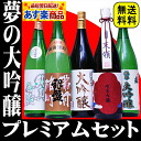 A competition for the first great brewing sake from the finest rice lucky bag premium drink set lucky bag of the dream! Sake